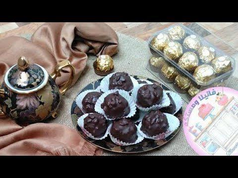 شوكولاته روشيه بيتى وجميله جدا نقدمها ف الاعياد وللضيوف Food Desserts Pudding