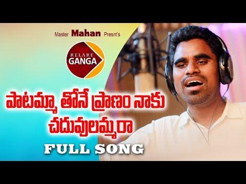 Paatammathone Pranam Naaku Chadhuvulammara New Folk Song 2020 Rambabu Relarerelaganga Gangasongs Youtube Di 2020 Lagu Youtube Video