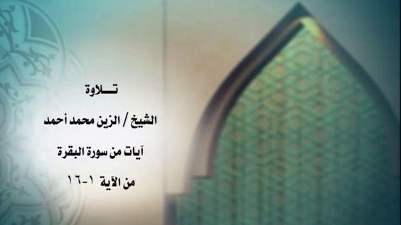 مقتطفات قرآنية 1 آيات من سورة البقرة تلاوة الشيخ الزين محمد أحمد