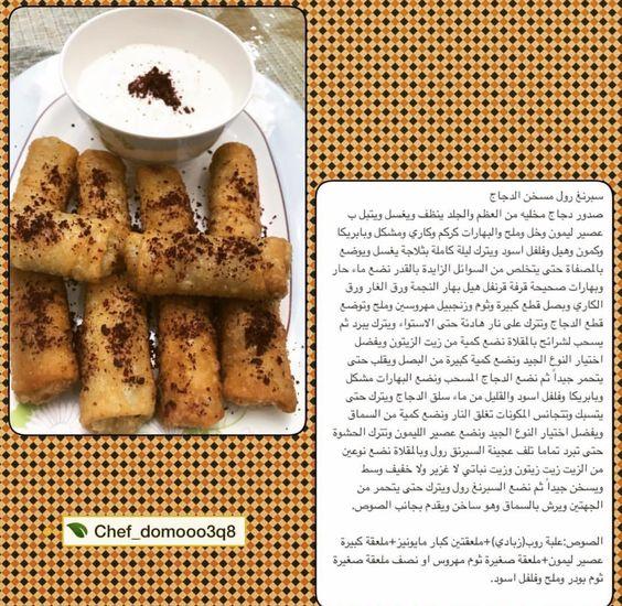 سبرنغ رول مسخن دجاج Cooking Recipes Recipes Food