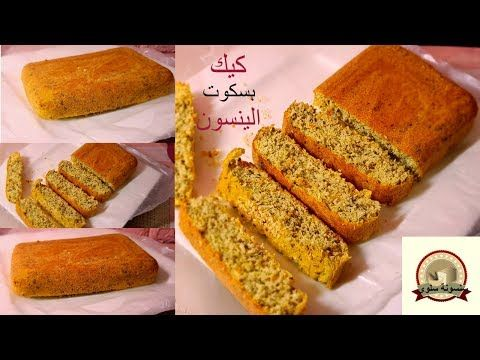كيك بسكوت الينسون بدون دقيق او سكر يجنن مكوناته عبقرية دايت كيتودايت Keto Gultenfree Youtube Recipes Food Cooking