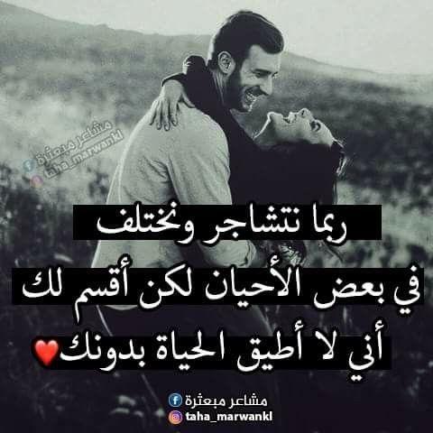 هيما حلال قلبي Love Husband Quotes Love Quotes For Him Romantic Short Quotes Love