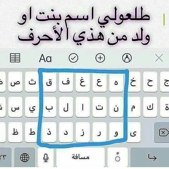 قابل فاتن داوود باتل Funny Picture Quotes Funny Arabic Quotes Life Quotes