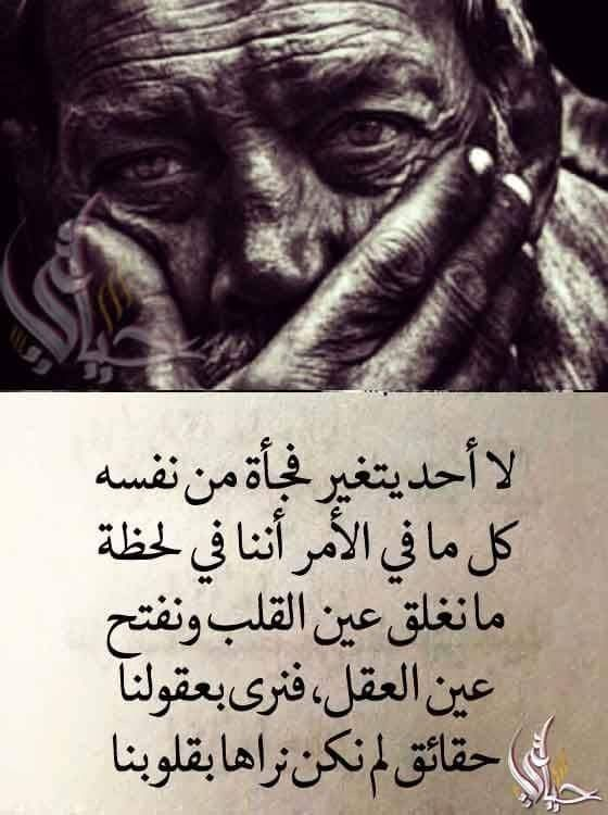 Pin By Maryem On راقت لي Arabic Quotes Arabic Love Quotes Words Quotes