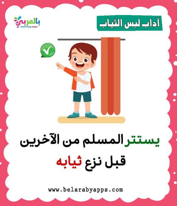 بطاقات آداب لبس الثياب للأطفال آداب اللباس بالصور بالعربي نتعلم In 2021 Family Guy Fictional Characters Character