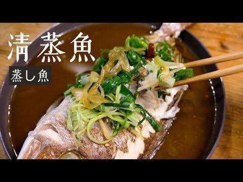 簡単中華風蒸し魚 清蒸魚 レシピ レシピ 料理 台湾料理
