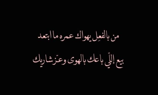 Pin By Alzahraa Hil On Bel3arabi Wise Words Quotes Love Smile Quotes Jokes Quotes