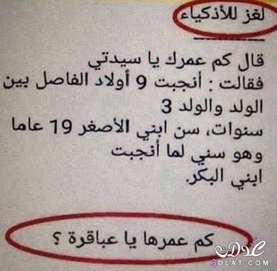 ألعاز صعبة حلولها أصعب الغاز حلولها وصور 3dlat Net 01 17 F744 Funny Words Funny Arabic Quotes Funny Picture Jokes