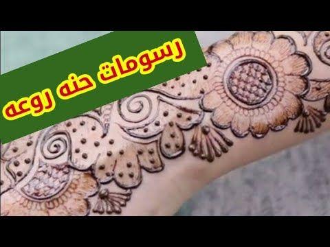 رسومات حنه جديده رووعه راقيه لا تنسونا في الإشتراك وتفعيل الجرس للكل ومشاركه الفيديو ودعمنا بلايك Youtube Henna Hand Tattoo Hand Henna Hand Tattoos
