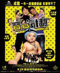 Phim Kế Hoạch Baby