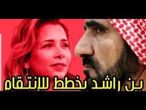 ام محمد وميار بالدليل القاطع معتز مطر يكشف تفاصيل هروب الاميرة Youtube Movie Posters Movies