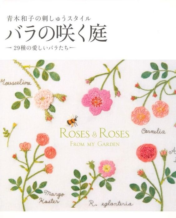 Out-of-print Master Collection Kazuko Aoki 10  Roses Roses
