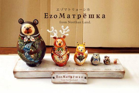 【EzoMatpewka-エゾマトリョーシカ-】 初めまして。 僕たち、この北の地から生まれた 【EzoMatpewka-エゾマトリョーシカ-】です。 http://blakiston-kasumi-note.blogspot.jp/2015/04/ezomatpewka.html…