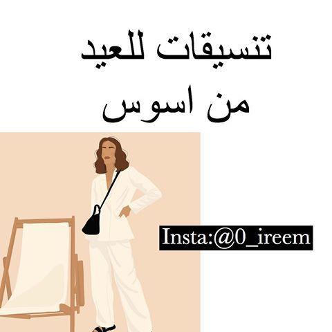 تنسيقات ريم كود فوغاكلوسيتopr 0 Ireem Instagram Photos And Videos Movies Movie Posters Insta