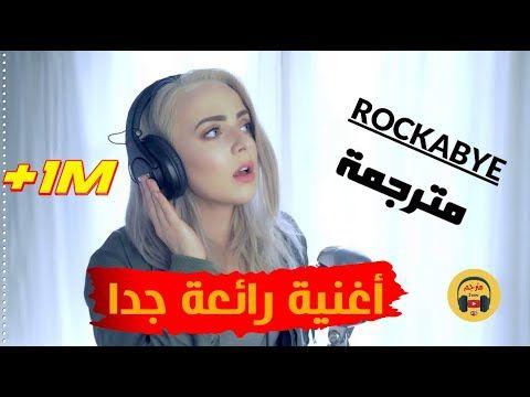 أجمل أغنية ممكن تسمعها Rockabye مترجمة عربي Youtube In 2021 Music