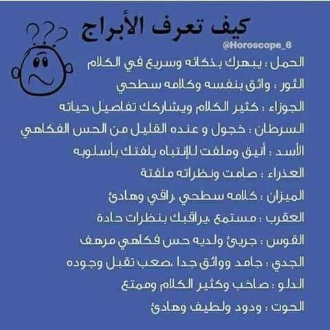 كيف تعرف الابراج Funny Arabic Quotes Positive Notes Girly Pictures