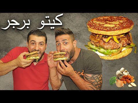وصفة الخبز الكيتوني وبرجر اللحمة مع الشيف احمد اصبح ريجيم الكيتو اسهل Keto Burger Youtube Cie