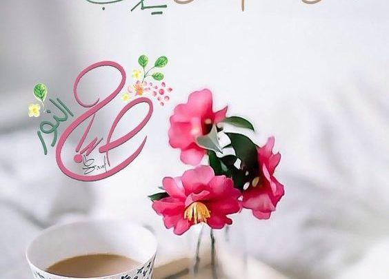 مسجات صباح الخير للحبيب عبارات صباحية جميلة Tableware Napkins