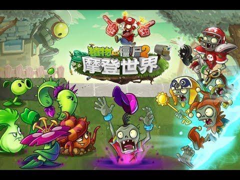 Pvz 2 Como Y Donde Descargar Plants Vs Zombies 2 Chino Apk