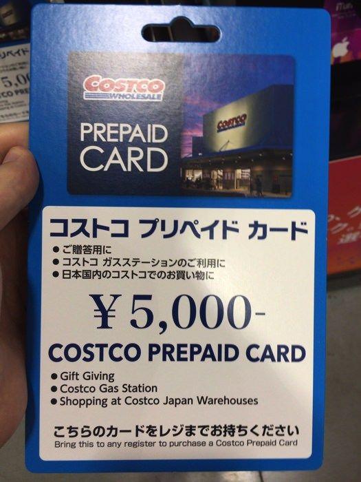 コストコ カード