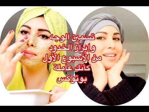 وجهك نحيف عقدك خلطة مضمونة لنفخ الخدود وتسمين الوجه وشد المسامات والقضاء على التجاعيد Youtube Beauty Skin Care Routine Skin Care Routine Beauty Skin