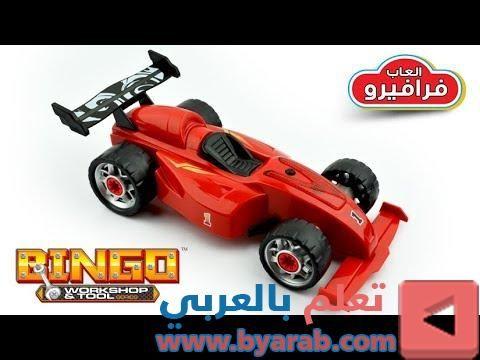العاب اطفال سيارات لعبة فك وتركيب سيارة سباق بينجو Bingo Workshop Tool Set Racing Car Toys Toy Car Car