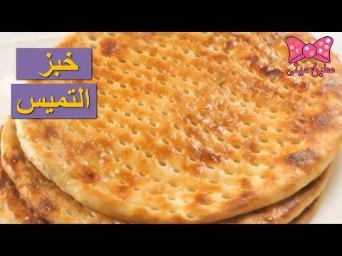 طريقة عمل خبز التميس بالجبن الشيدر في البيت بكل سهوله مطبخ ميني Youtube Food Bread Desserts