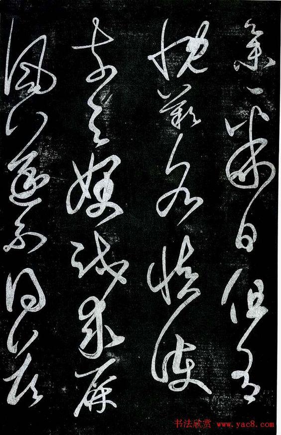 淳化阁帖最善本王羲之法书选。 《淳化阁帖》全名《淳化秘阁法帖》,是中国法书丛帖之祖。所谓法帖,即古代名书家的墨迹经双钩描摹后,刻在石版或木版上,再拓印装订成帖。淳化三年(992年),宋太宗拿出秘阁所藏历代名家法书,令翰林院侍书王著编成。最初《淳化阁帖》刻于枣木版上,宋太宗拓成阁帖赏赐近臣。后木版毁于战火,故传世拓本极少。后世重刻的《淳化阁帖》版本甚多,这次抢救回来的是《淳化阁帖》中的祖刻本,也即最早的版本,因此极为珍贵。courtesy of 北京娱乐信报, 记者王健.