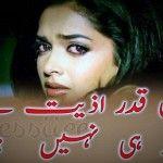 Dard hi nahi hota Urdu Poetry Sad