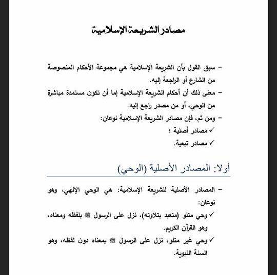 دراسة الشريعة الإسلامية S1 Pdf Education Math Math Equations