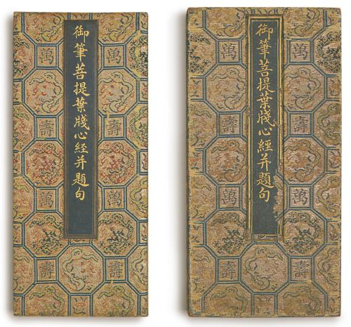 Album of Heart Sutra by the Qianlong Emperor © The Collection of the Palace Museum, Beijing)