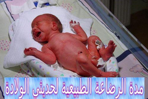 مدة الرضاعة الطبيعية لحديثي الولادة Newborn Baby Face Breastfeeding