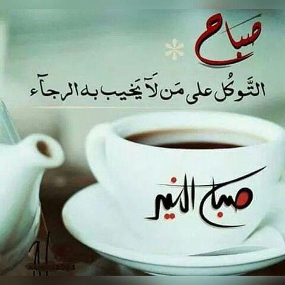 Donya Imraa دنيا امرأة On Instagram صباح التوكل على من لا يخيب به الرجاء صباح الخير التوكل الأمل التفاؤل دنيا Good Morning Arabic Tableware Glassware