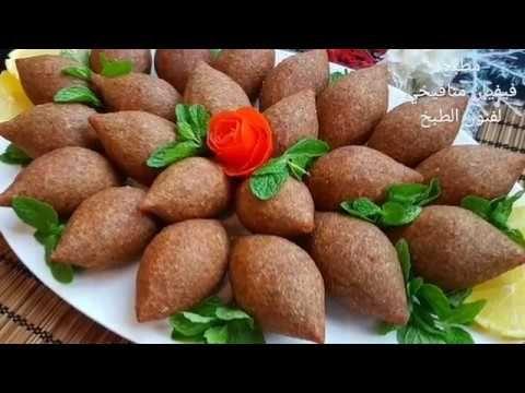 كبة مقلية مقرمشة وبكل اسرارها وطرق نجاحها وطريقة تفريزها وبطعم رهييييب Youtube Middle East Food Ramadan Recipes Arabic Food