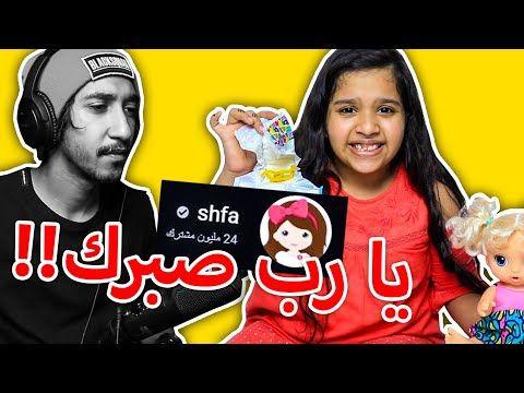 قناة شفا منجد تنرفززز Youtube