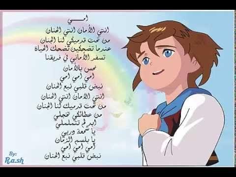 اغنية ريمي أمي انتي الامان بل كلمات Youtube Anime Songs Girls Cartoon Art Best Movie Lines