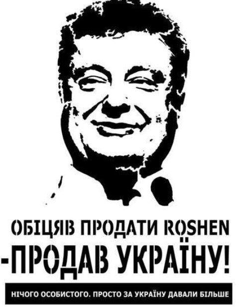 Парламент должен принять законы по импичменту Президента и расследовать офшоры Порошенко, - Егор Соболев - Цензор.НЕТ 775