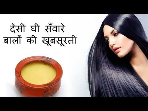 Hair Care Tips Desi Ghee To Get Health Hairs In Hindi Youtube Hair Care Tips Hair Health Hair Care