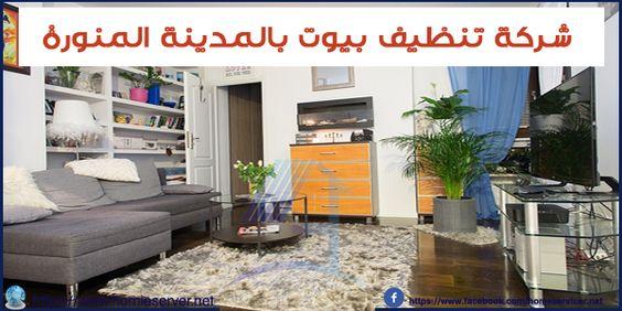 شركة تنظيف بالمدينة المنورة Home Decor Cleaning Companies Furniture