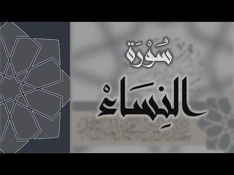 سورة النساء القارئ عبدالرحمن الماجد Quran Surat An Nisa Youtube Ramadan Arabic Calligraphy Arabic