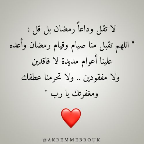 Ramadan Kareem Arabic Quotes And وداعا رمضان Image Ramadan Ramadan Decorations Arabic Words
