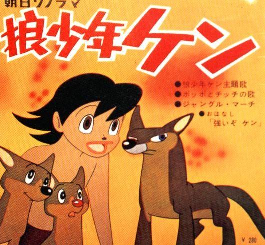 Wrapping the Anime: OKAMI SHONEN KEN 狼少年ケン (Ken, il ragazzo lupo), Toei Doga, avventura, 86 episodi, 25/11/1963-16/8/1965 - Wolf Boy Ken