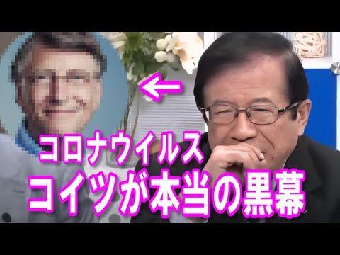 武田 邦彦 コロナ ユーチューブ