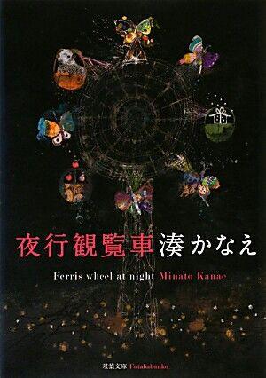 夜行観覧車(湊かなえ):「Ferris Wheel at night」by Kanae Minato