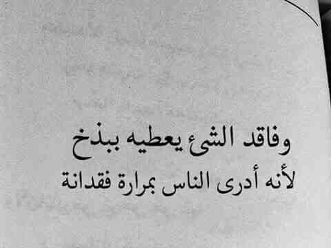 أقوال و حكم عن المرأة و الحب صورة 5 Arabic Quotes Inspirational Quotes About Success Inspirational Quotes