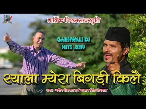 Pin By Rawatravi On My Saves In 2020 Dj Hits Songs Record Label
