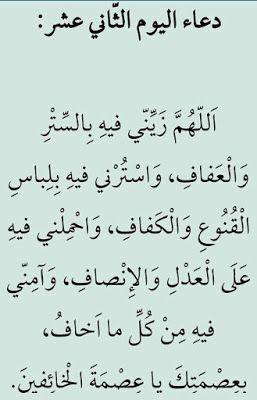 Day 12 Dua Ramadan Prayer Ramadan Duaa Islam