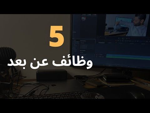 ٥ وظائف للعمل عن بعد العمل من المنزل Youtube Computer Monitor Monitor Electronic Products