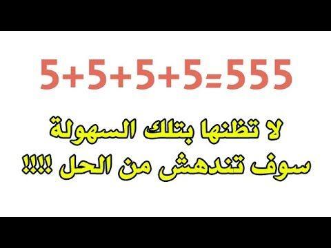 لغز الأطفال الذي حير الكثير من الناس لا يستطيع حله إلا 2 من سكان العالم Arabic Calligraphy Arabic