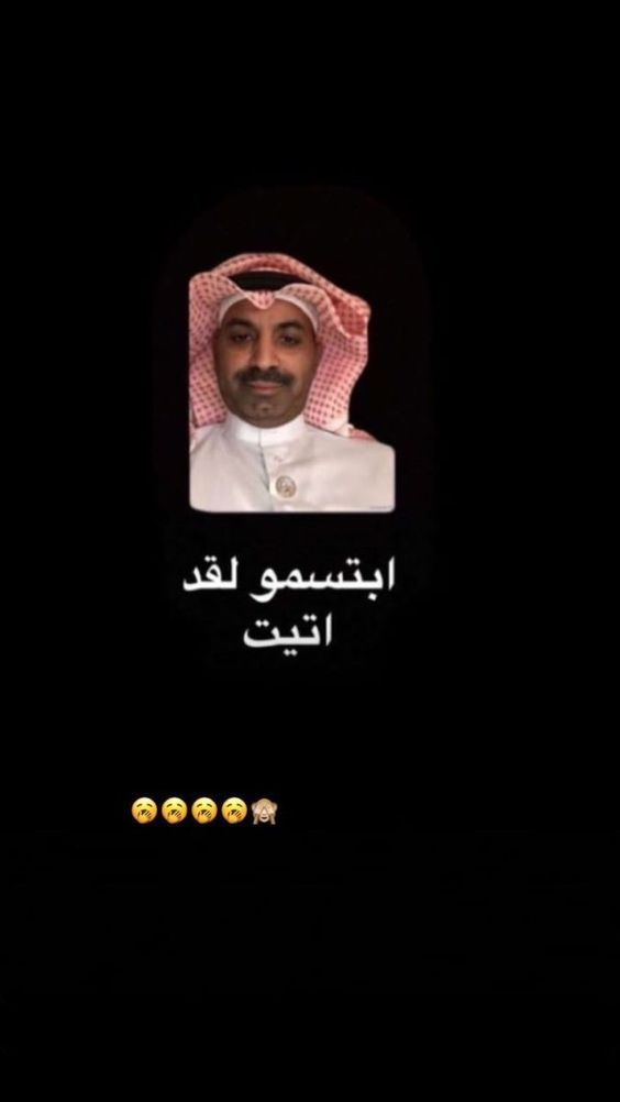 In 2021 Fun Quotes Funny Funny Arabic Quotes Cute Selfie Ideas